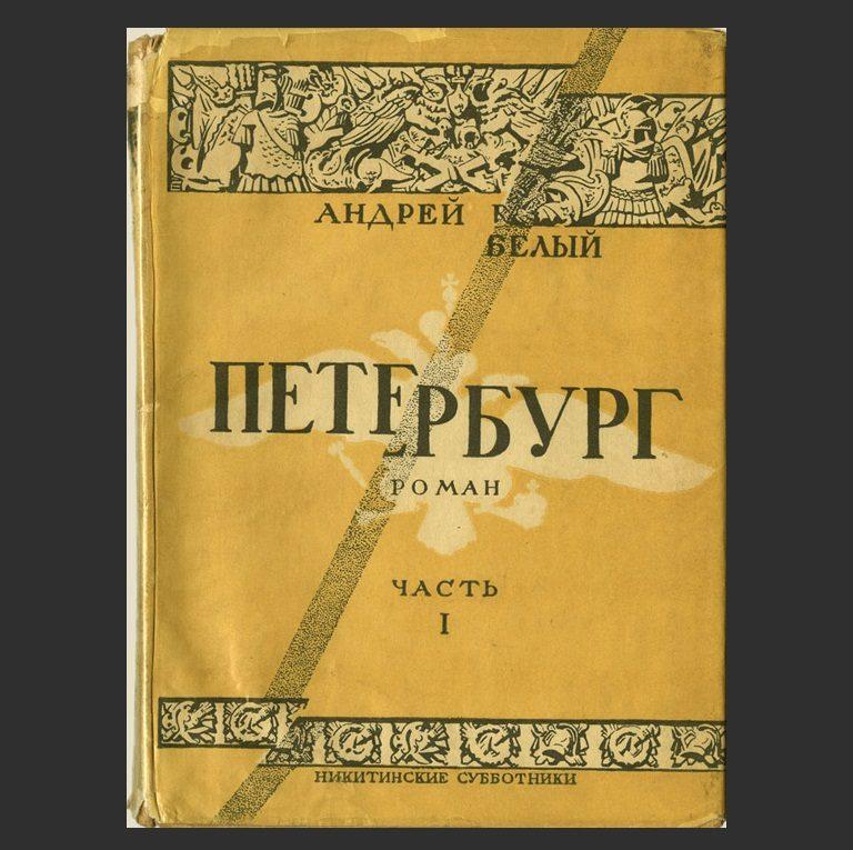 Петербург. Обложка издания 1928 г.