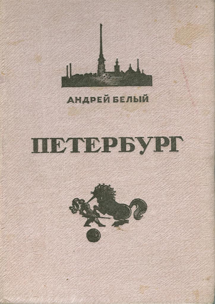 Петербург. Обложка издания 1935 г.