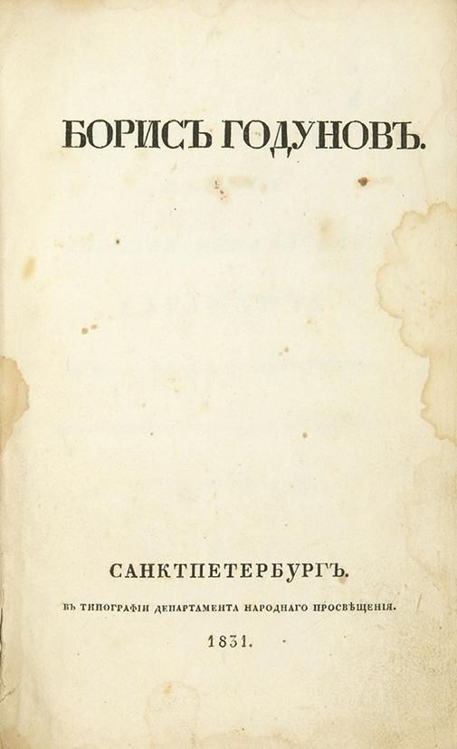 Пушкин А.С. Борис Годунов. СПб, 1831