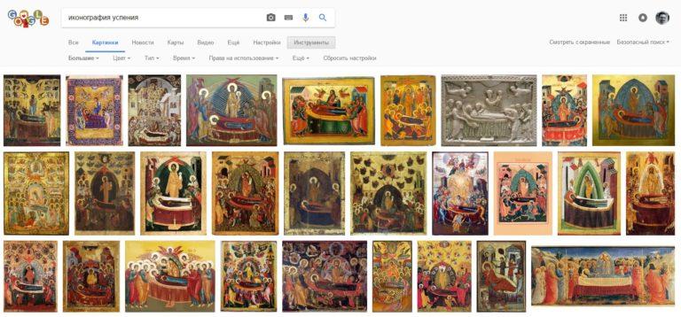 Результат поискового запроса «иконография успения» в Google