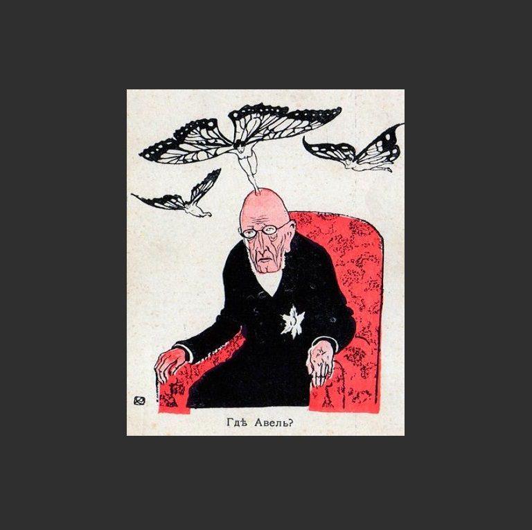 Сенатор Победоносцев. Карикатура. 1905