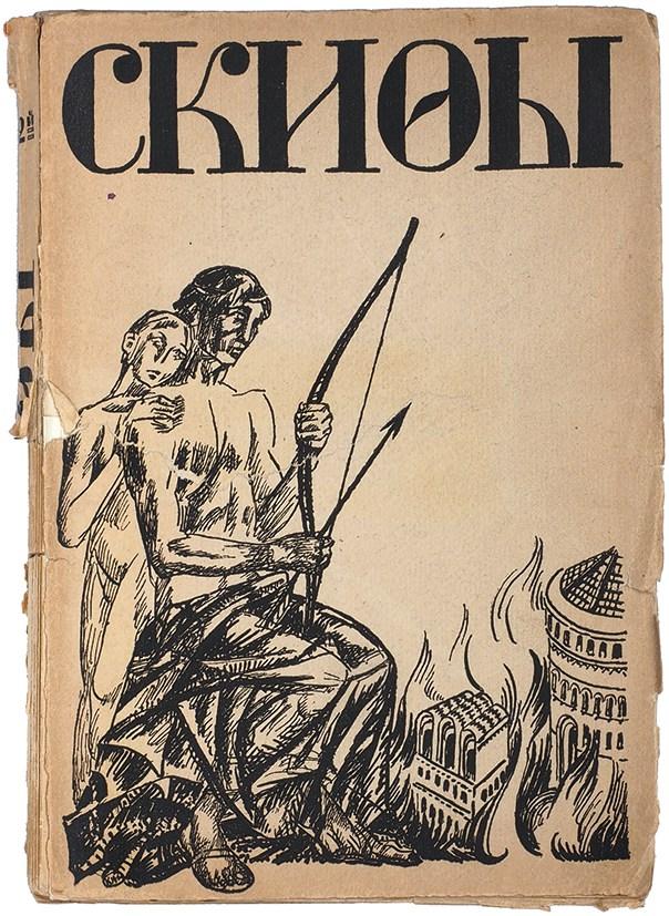 «Скифы». Обложка сборника. 1917-1918