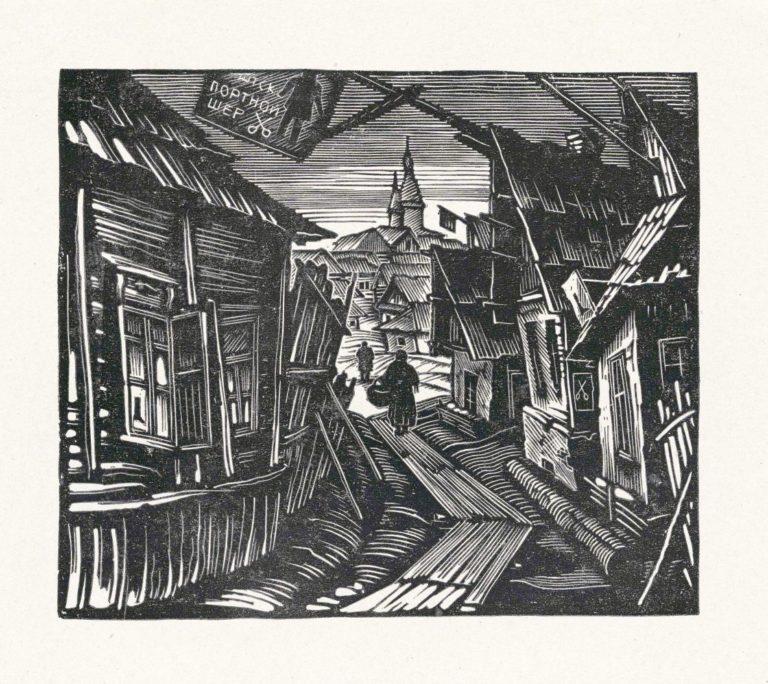 Улица в местечке. Из цикла «Былое». 1926