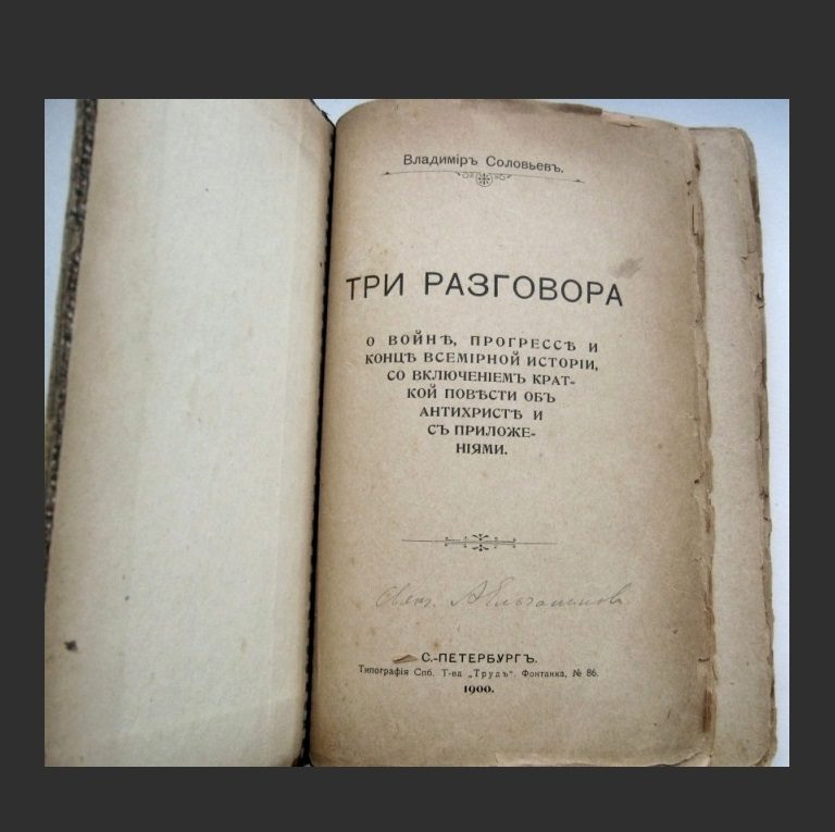 Владимир Соловьев. Три разговора. Издание 1900 г.