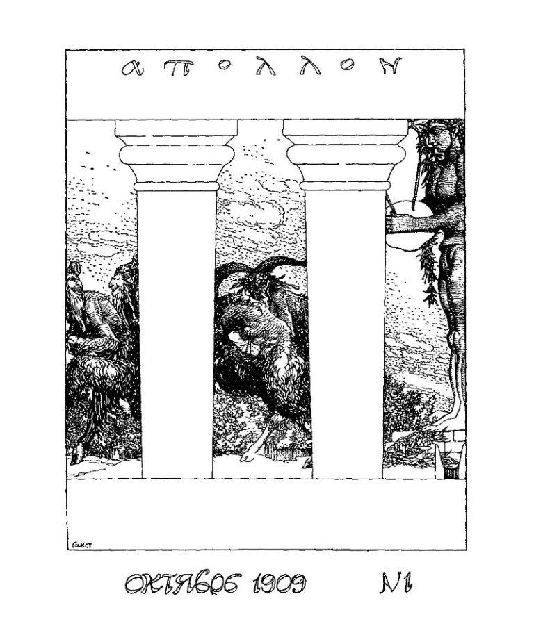 Журнал «Аполлон», №1, 1909 г.