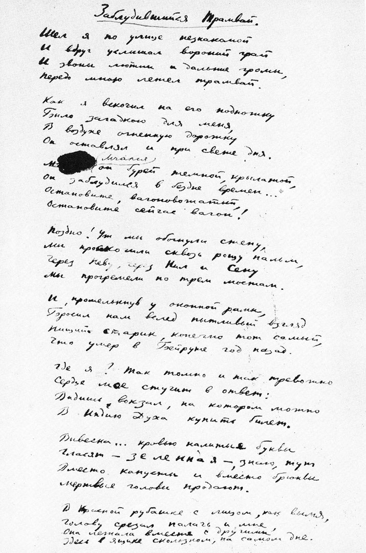 Автограф стихотворения «Заблудившийся трамвай», 1919 г.