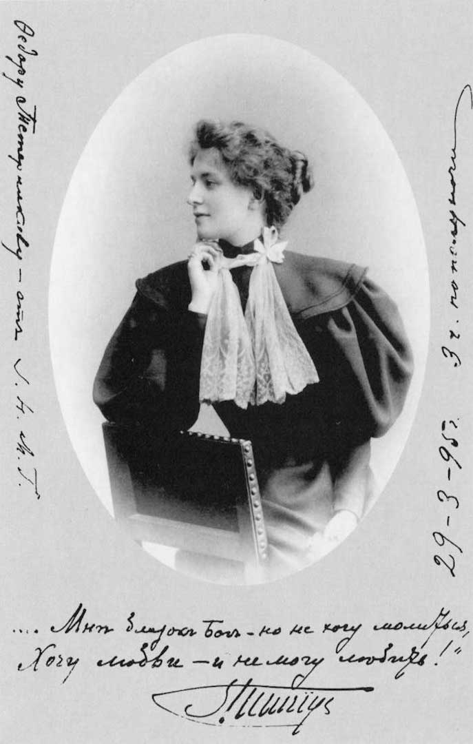 Зинаида Николаевна Гиппиус (1869 — 1945)