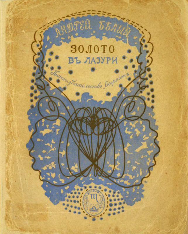 Золото в лазури. Обложка издания 1904 г.