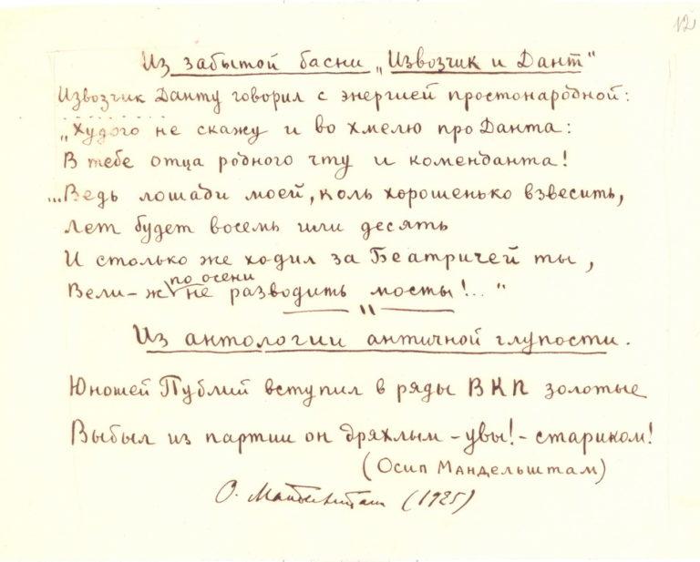 Из забытой басни «Извозчик и Дант». Шуточное стихотворение. 1925