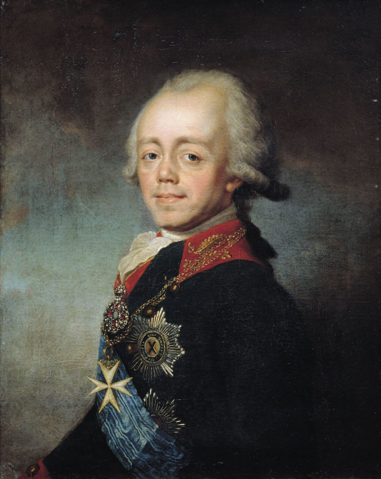 Павел I Петрович (1754 — 1801). Конец XVIII в.