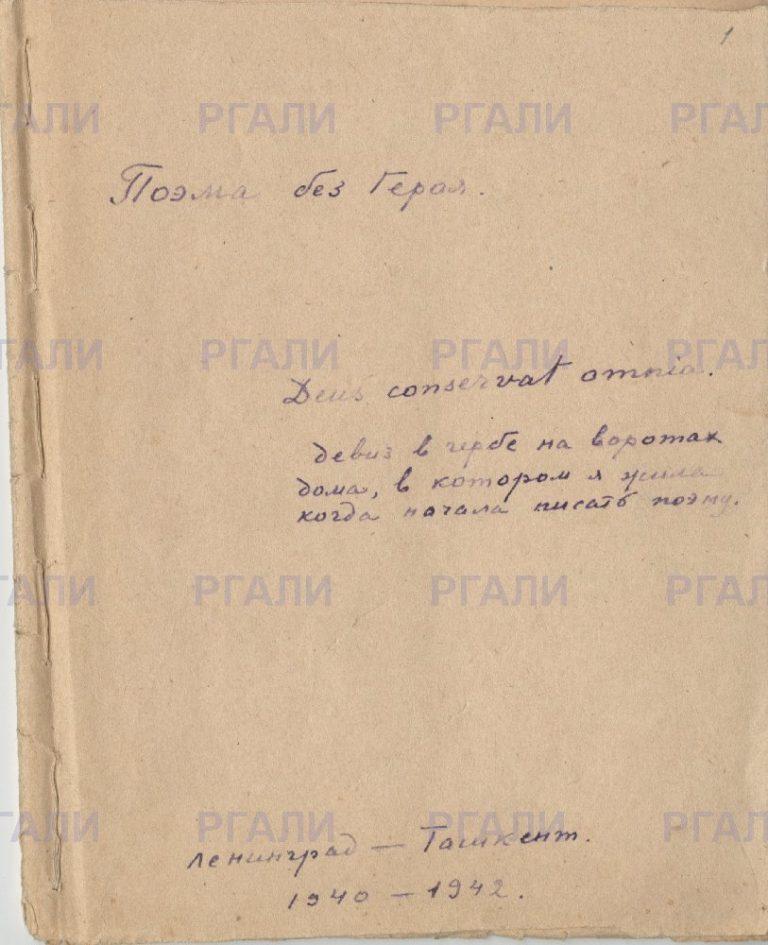 Поэма без героя. Первый вариант (1940 г. – 8 апреля 1943 г.)