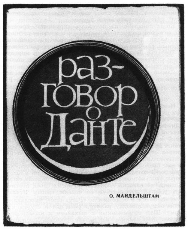 Разговор о Данте. М., Искусство. 1967