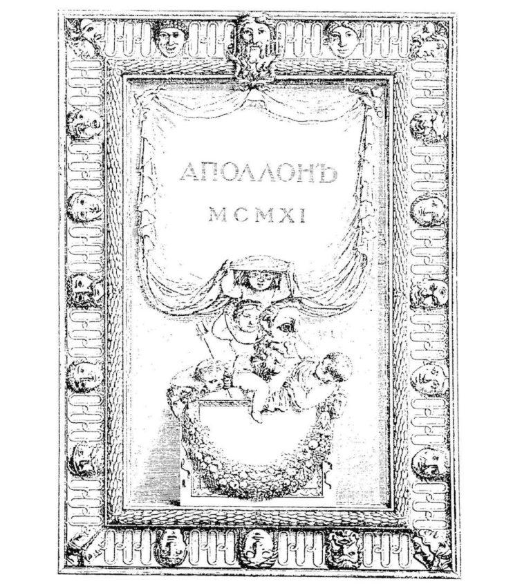 Литературно-художественный журнал «серебряного века»