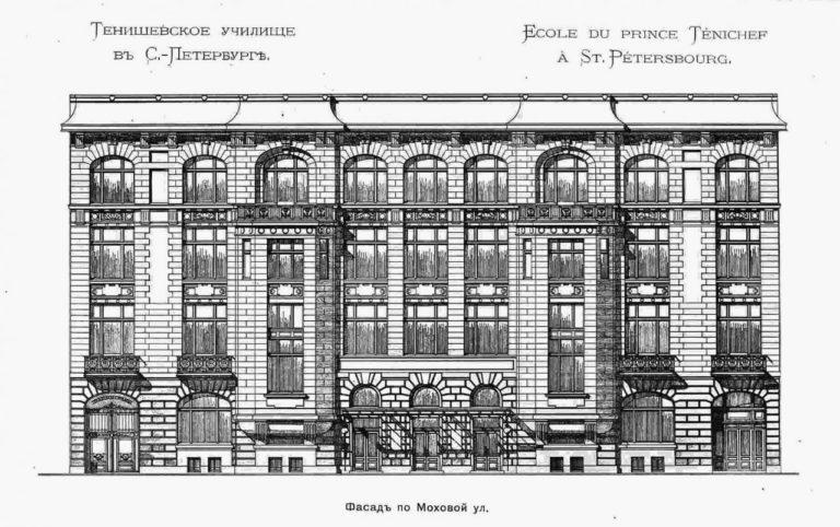 Тенишевское коммерческое училище в Петербурге