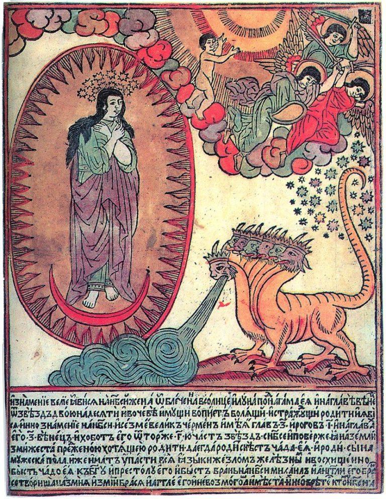 Василий Корень. Апокалипсис. Лист 13, главы 12. 1692-1696 гг.