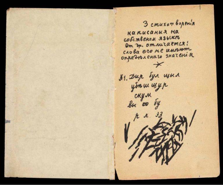 Алексей Крученых. 3 стихотворения