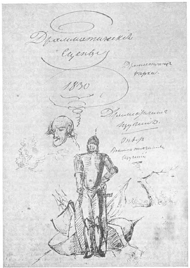 А.С. Пушкин. Набросок титульного листа к «Драматическим сценам». 1830