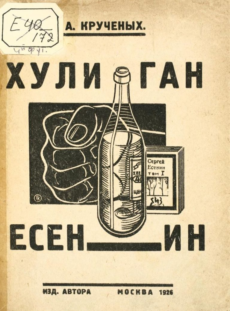 А.Е. Крученых. Хулиган Есенин. - М. - Тип. изд-ва «Мотор», 1926