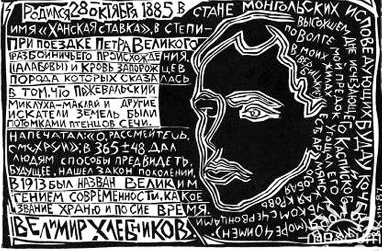 Автобиографическая заметка Велимира Хлебникова. 1914