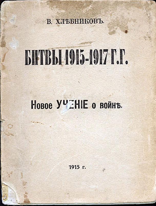 Хлебников В. Битвы 1915-1917 гг. Новое учение о войне. 1915