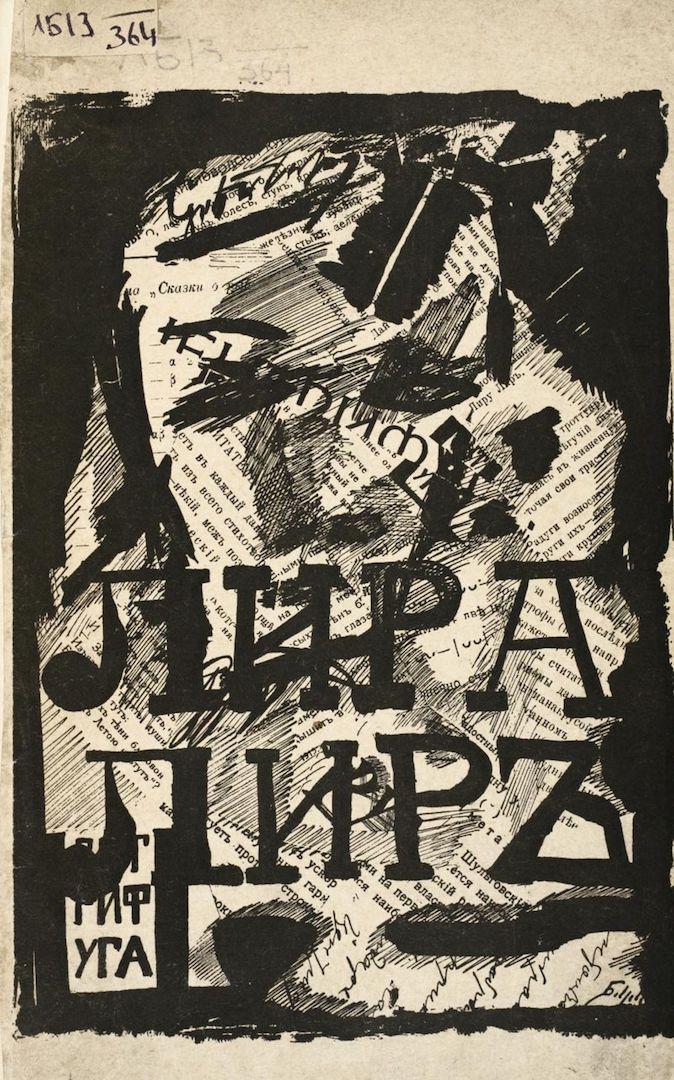 Бобров С. П. Лира лир - Третья книга стихов. - М. - Центрифуга, 1917
