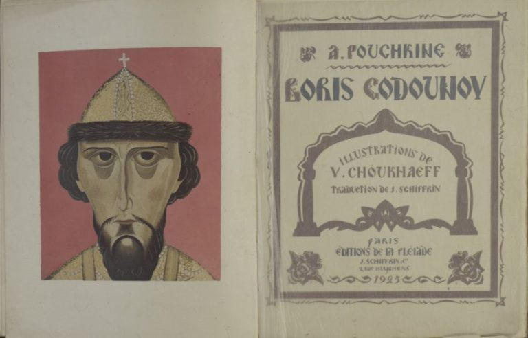 Борис Годунов. А.С. Пушкин. Иллюстрации В.И. Шухаева. 1925. Париж
