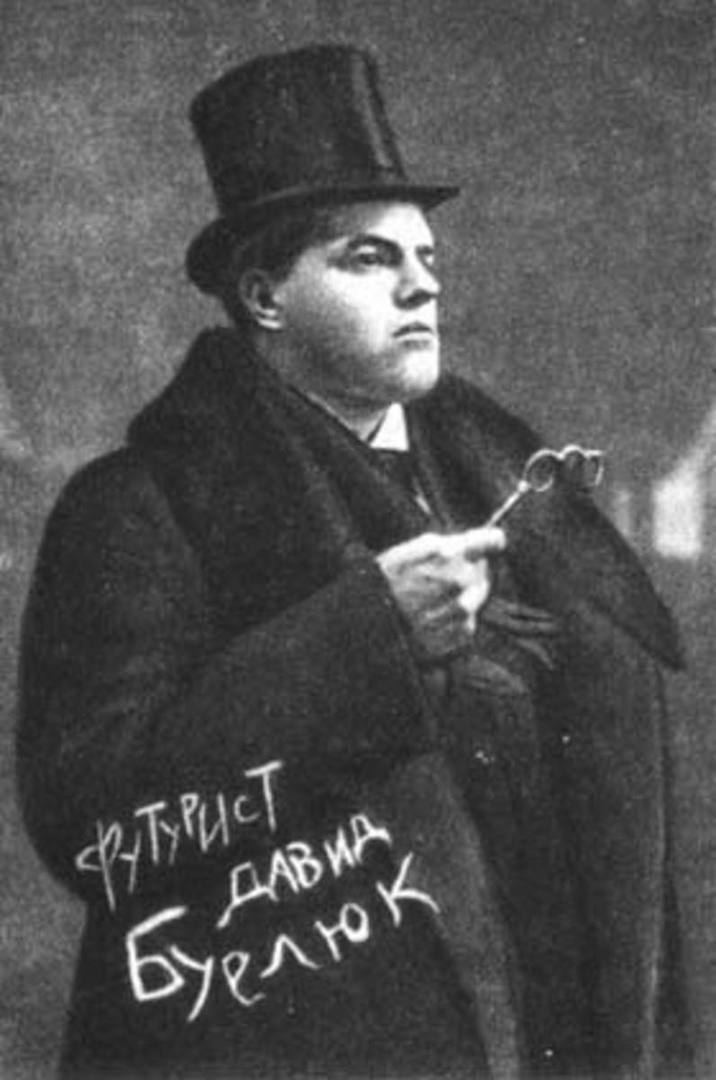 Давид Давидович Бурлюк (1882 — 1967)