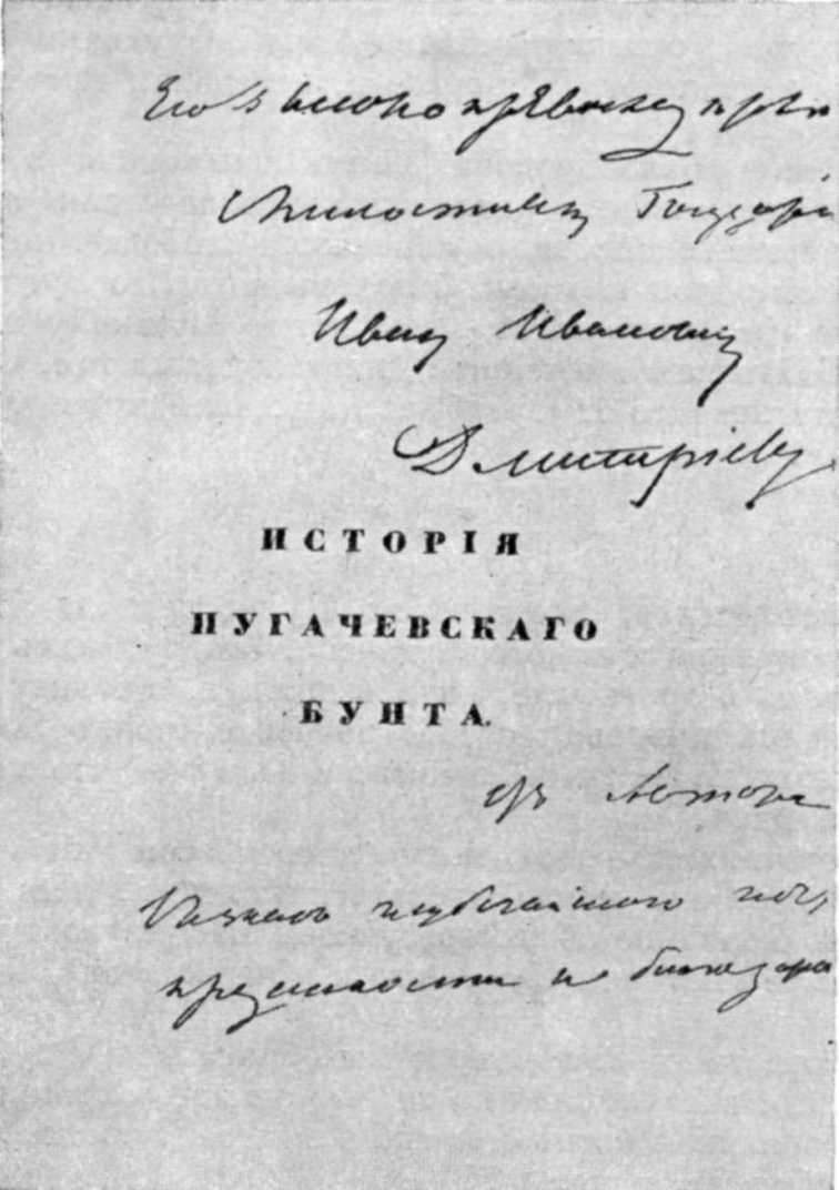 Экземпляр «Истории пугачевского бунта» с дарственной надписью А.С. Пушкина