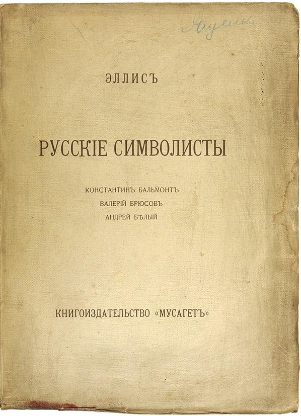 Эллис. Русские символисты. Константин Бальмонт, Валерий Брюсов, Андрей Белый