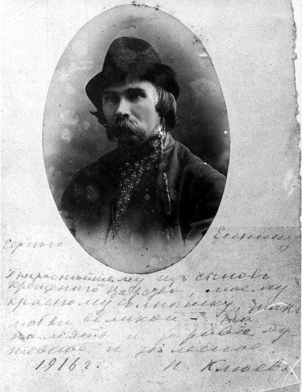 Фотография Николая Клюева с дарственной надписью. 1916