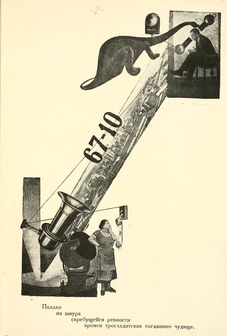 Фотомонтаж иллюстраций. Стр. 21