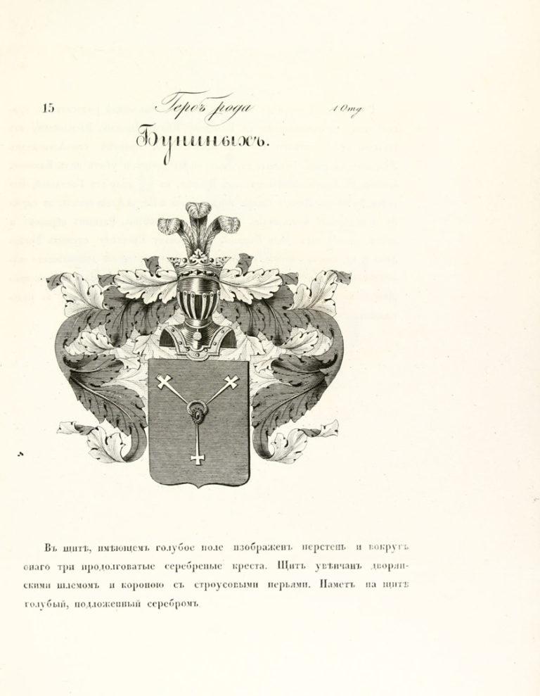 Герб рода Буниных