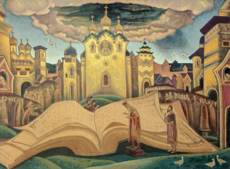 Голубиная книга. 1922