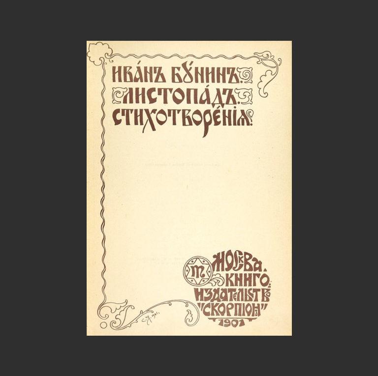 И. Бунин. Cборник «Листопад». М., Книгоиздательство «Скорпион». 1901