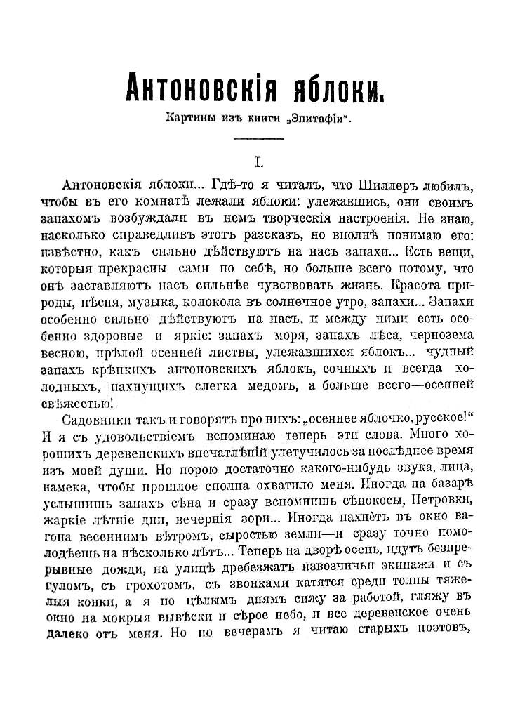 И. Бунин. Рассказ «Антоновские яблоки»