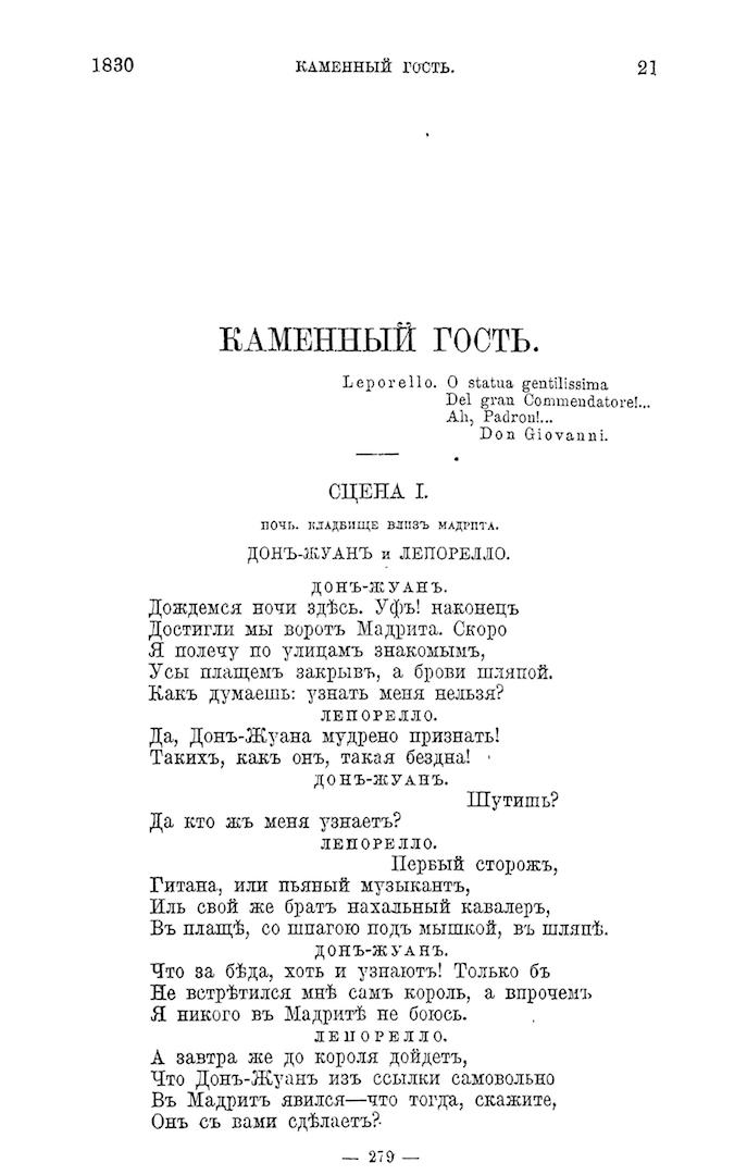 Каменный гость. А.С. Пушкин. 1830. Сцена I