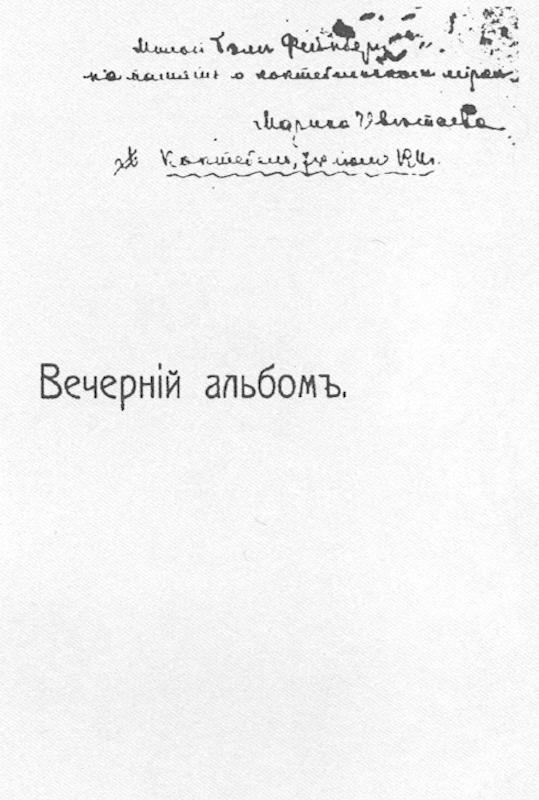 Книга «Вечерний альбом»