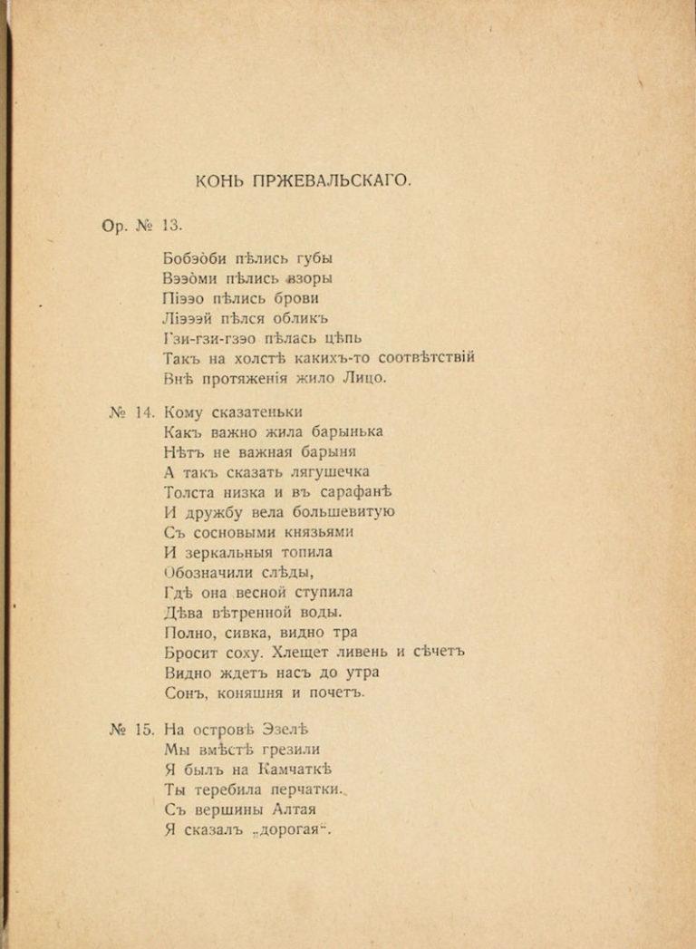 Велимир Хлебников. Конь Пржевальского. Ор. №13