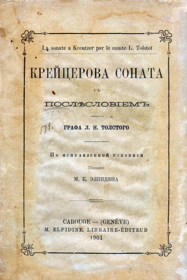 Л.Н. Толстой. Крейцерова соната.1887—1889