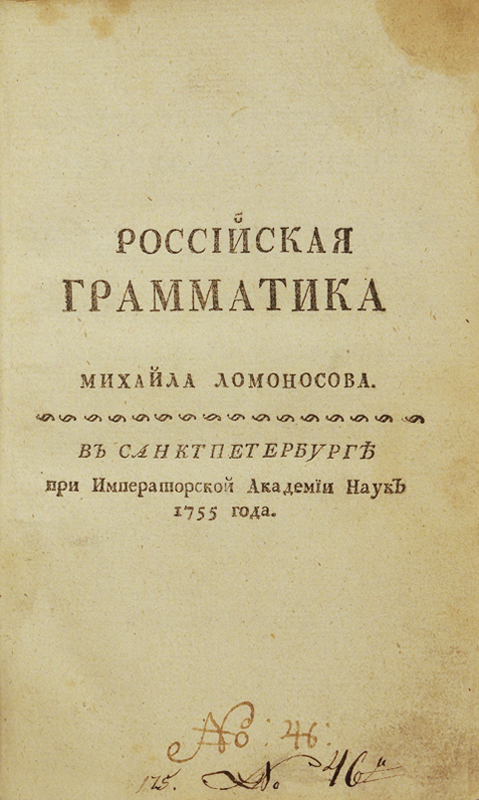 Ломоносов М. Российская грамматика. СПб.: при Имп. Акад. Наук. 1755