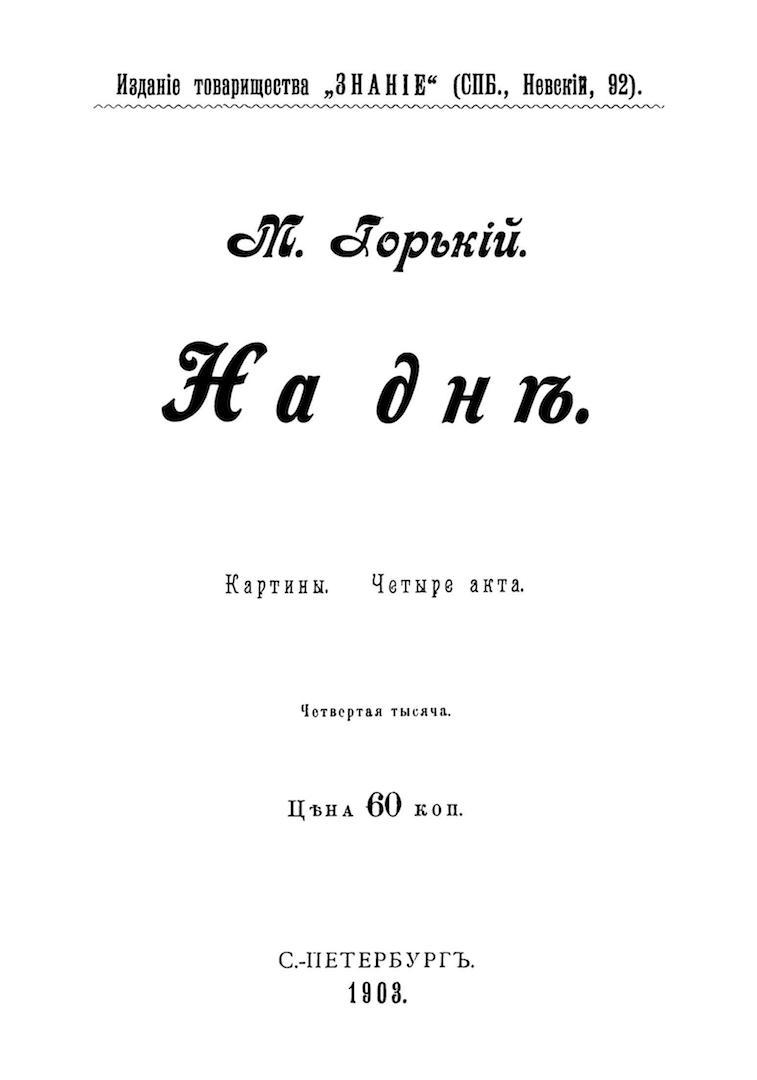 М. Горький. На дне. Титульный лист первого издания пьесы. 1903