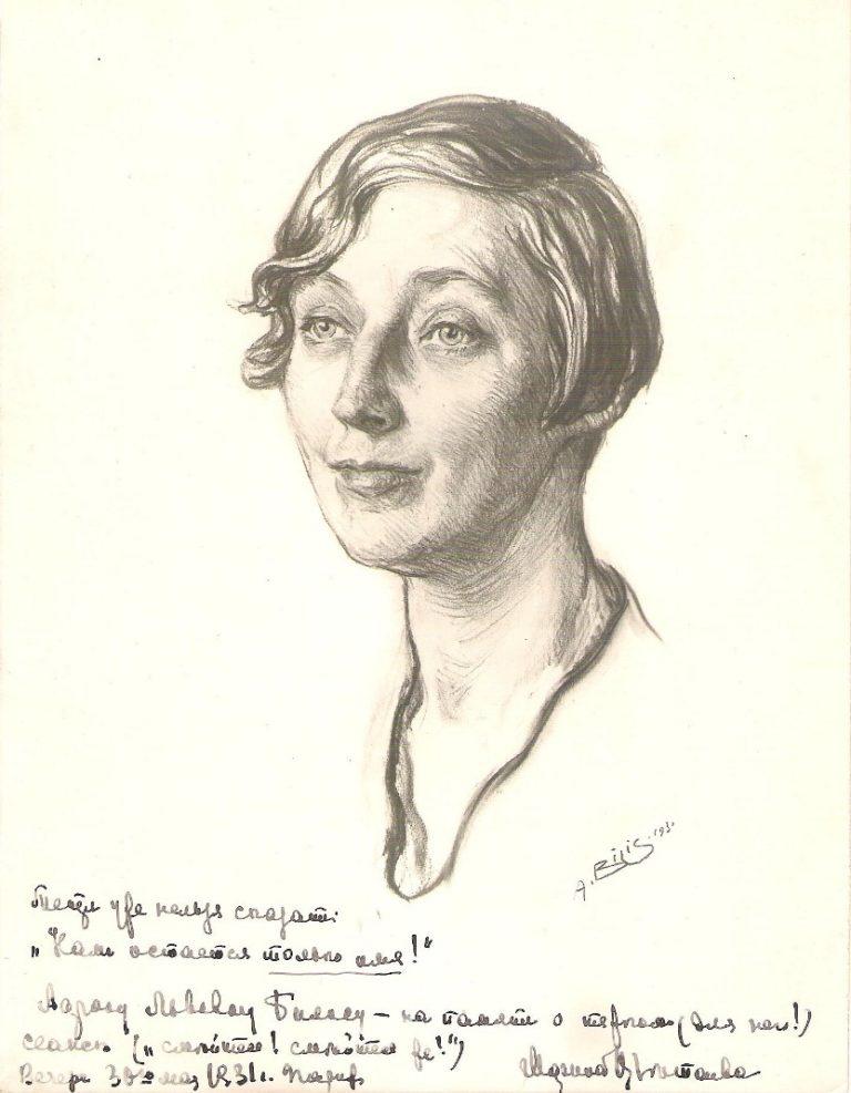 Марина Ивановна Цветаева (1892—1941)