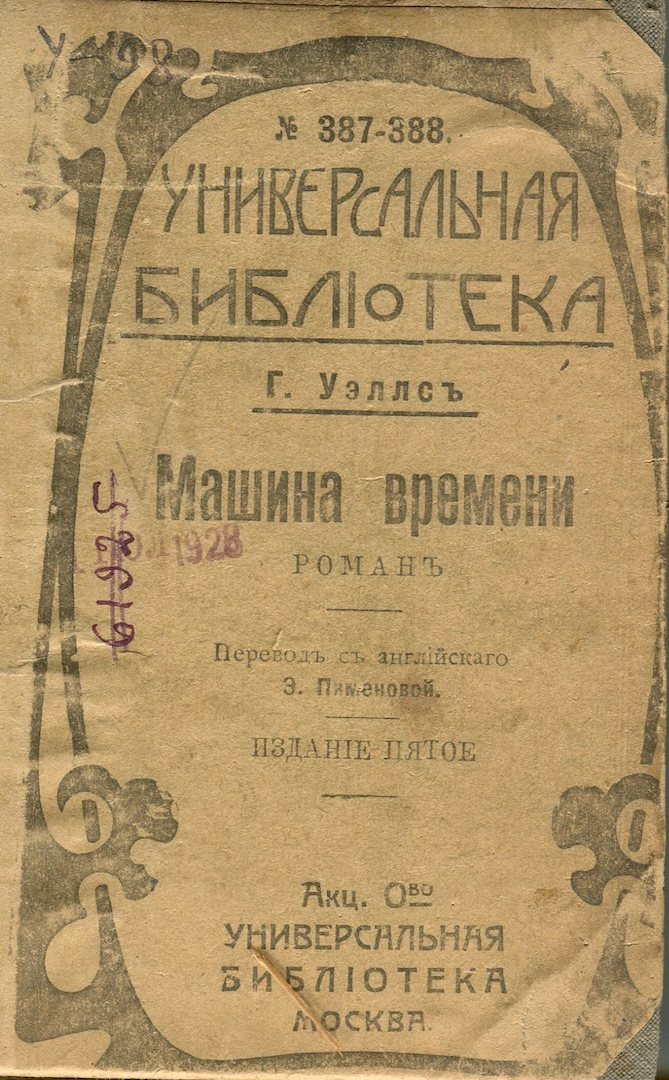 Машина времени (англ. The Time Machine). Г. Уэллс. Роман. 1895