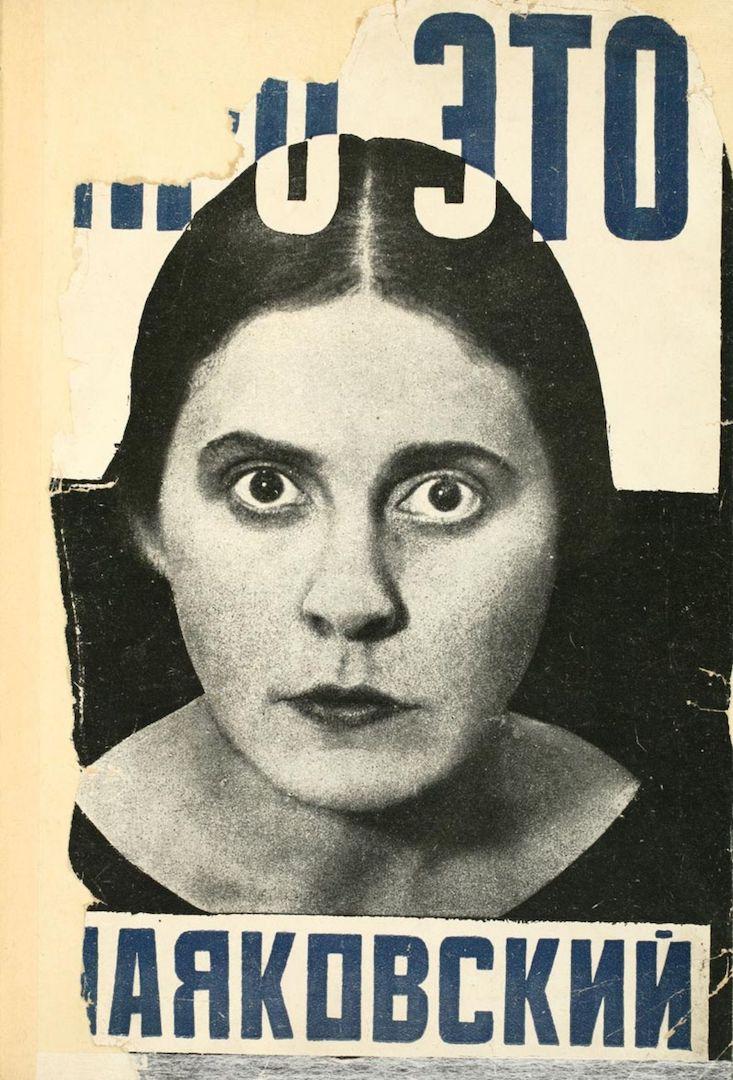 Маяковский В. В. Про это. - М. _ Пг. - Гос. Изд-во, 1923