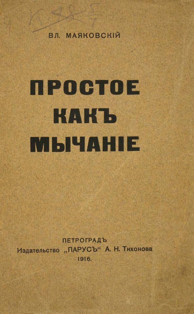 Маяковский В. В. Простое как мычание. - Пг. - Парус, 1916