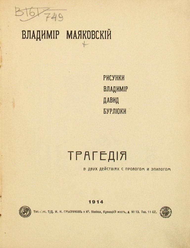 Маяковский В. В. Трагедия. - М., 1914