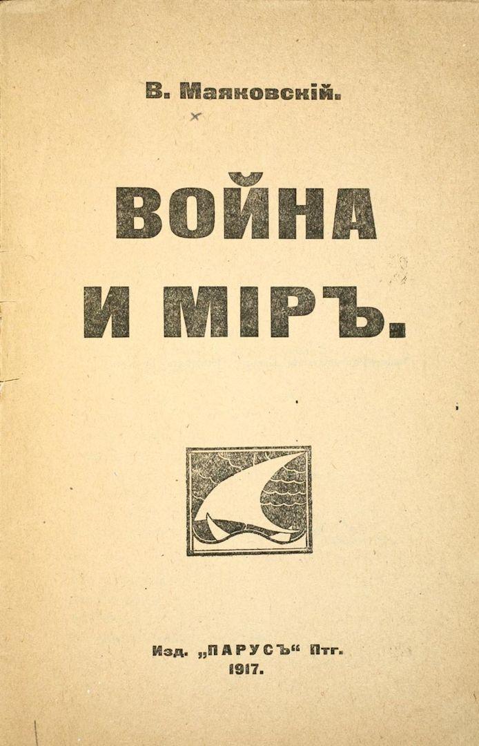 Маяковский В. В. Война и мир. - Пг., 1917