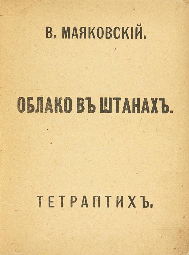 Маяковский В.В. Облако в штанах. М., Тетраптих, 2-е изд. 1915