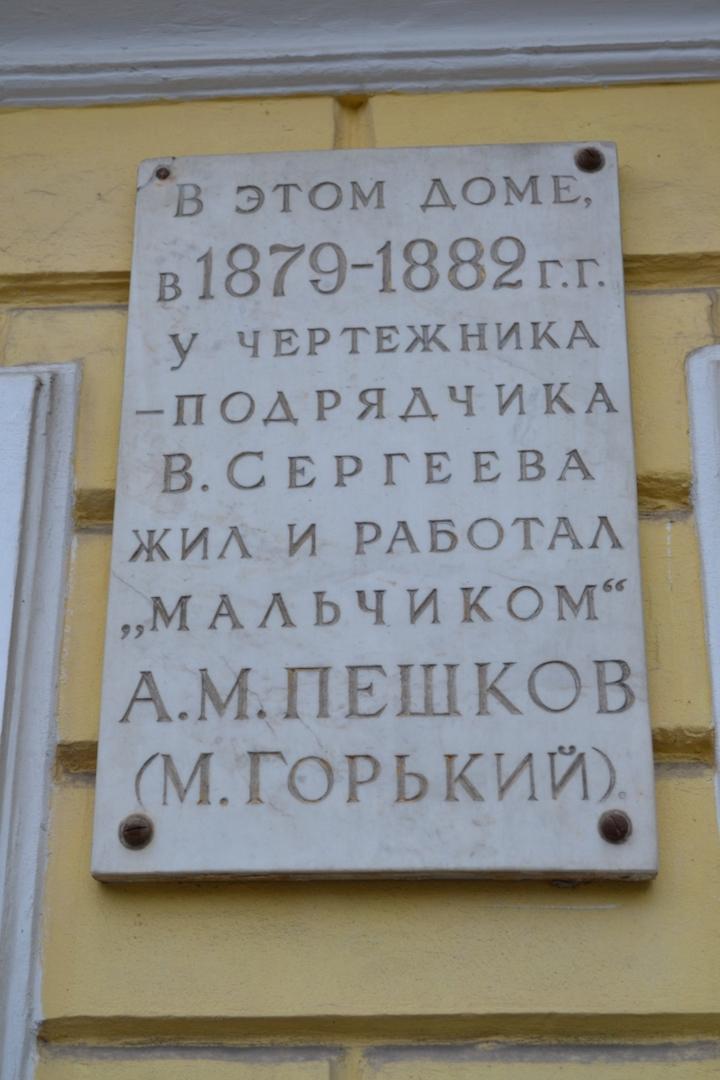 Мемориальная доска на доме, в котором в 1879—1882 гг. работал Алексей Пешков