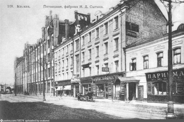 Московская типография Ивана Дмитриевича Сытина (1851—1934)